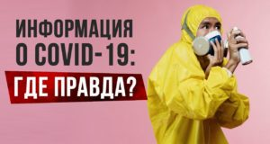 Информация о COVID-19: где правда?