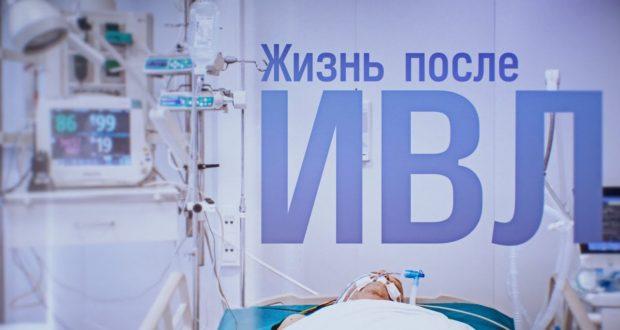 Выжить после ИВЛ. Смертность в России от коронавируса