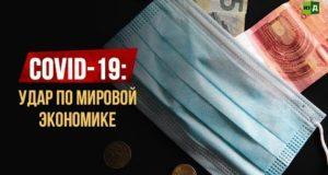 COVID-19: удар по мировой экономике