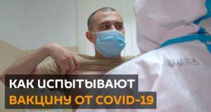 Кто, если не мы: добровольцы об испытаниях вакцины от коронавируса