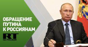 Обращение Путина к россиянам о предварительных итогах борьбы с коронавирусом