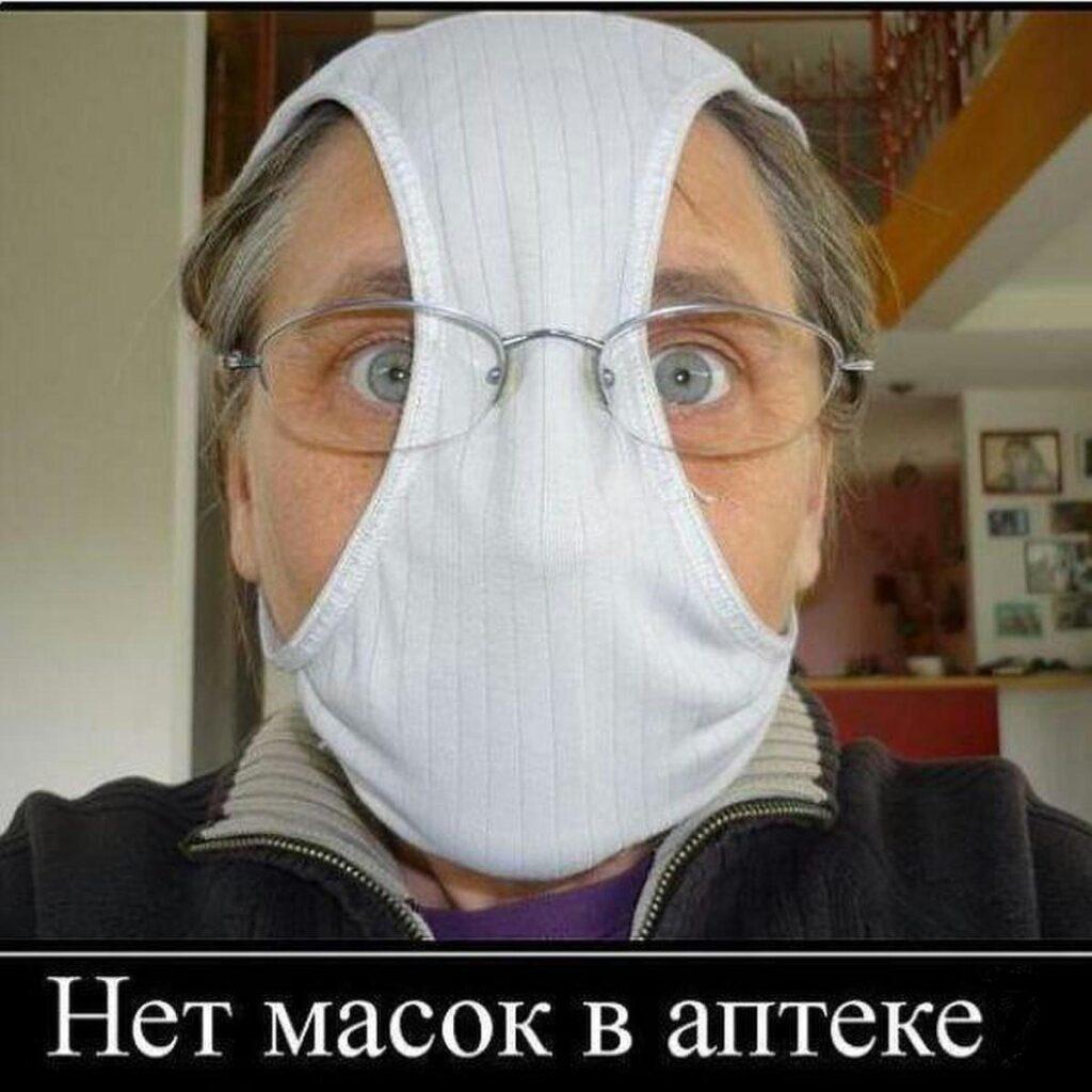 «Надела на голову трусы мужа»: коронавирус окончательно искорежил психику жителей России
